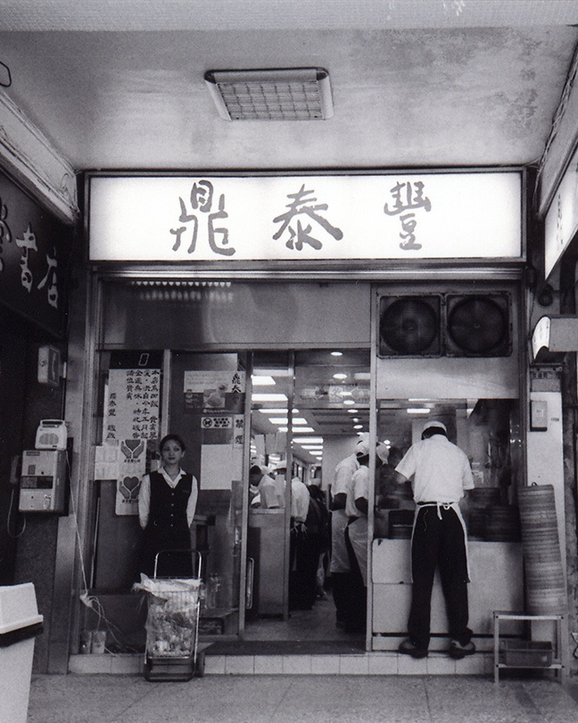 A black and white photo of the original Taiwan restaurant.